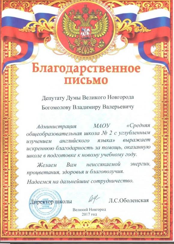 написать письмо депутатан великого новгорода всего